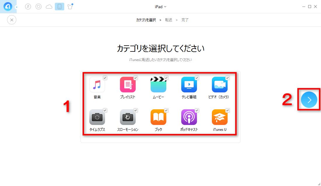 iPadからiTunesへデータを一括転送する ステップ2