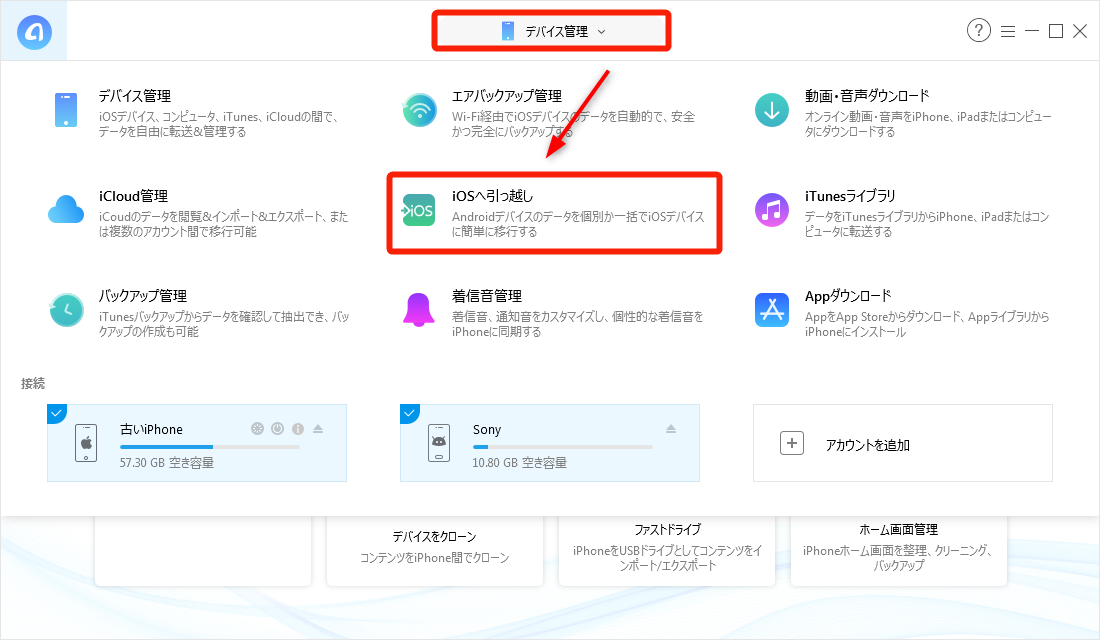 AndroidからiPhone XS/XS Max/XR/X/8/7/6sにデータを移行する方法