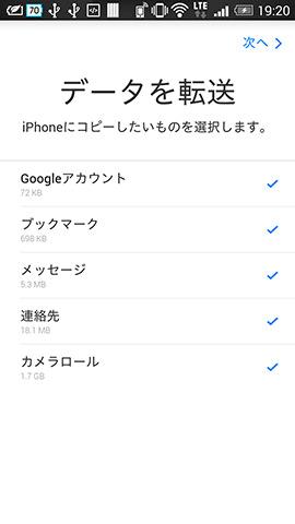 AndroidからiPhone 8&iPhone 7&iPhone 6sにデータを移行する方法1