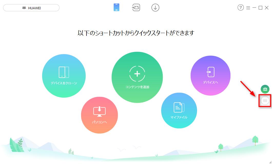 Androidスマホの写真をパソコンに転送する簡単な方法 Step 2