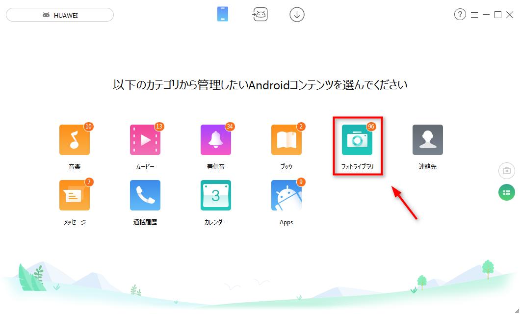 Androidスマホの写真をパソコンに転送する簡単な方法 Step 3