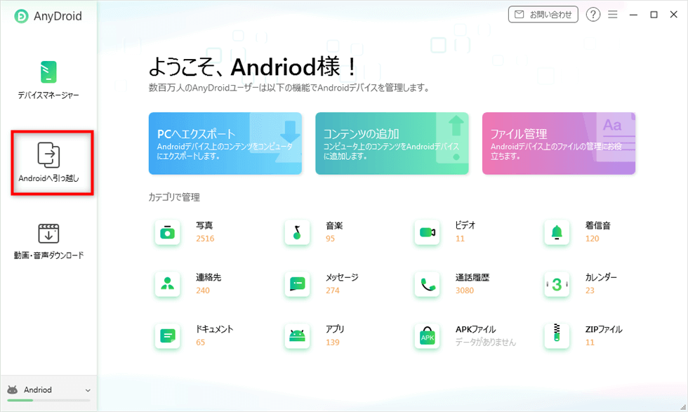 AnyTrans for Androidで必要なアプリだけを引き継ぎする Step 1