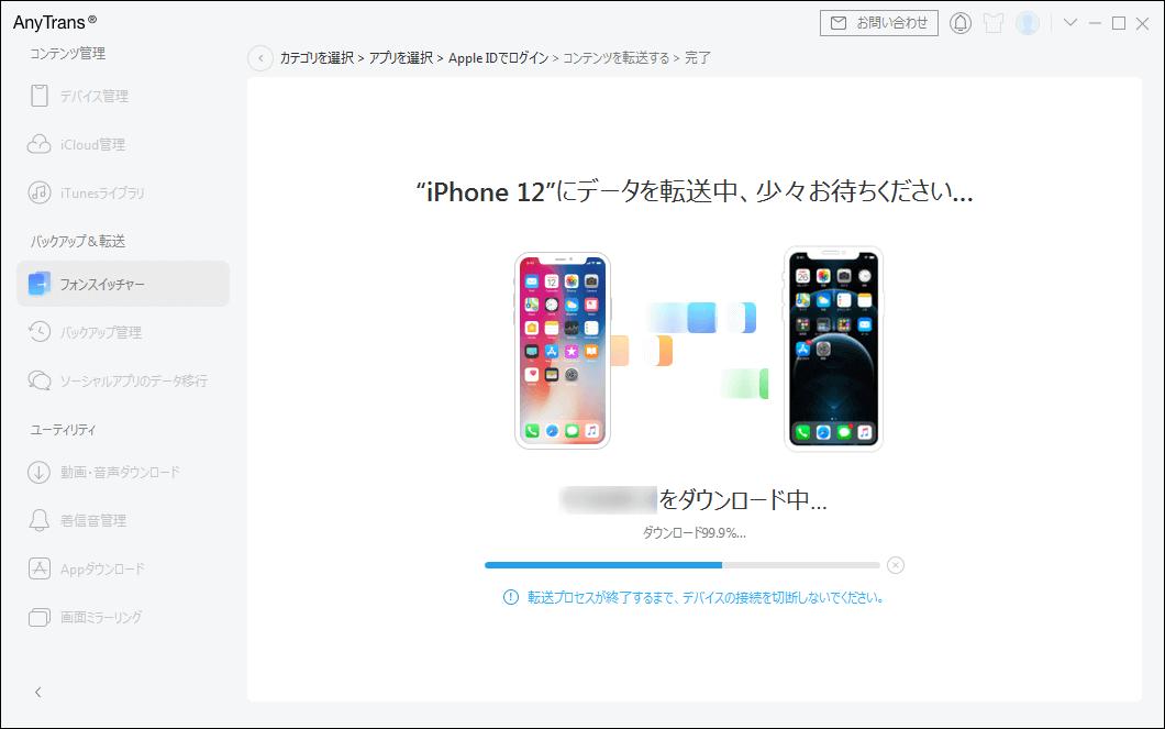 選択されたアプリがターゲットデバイスにダウンロード&インストール