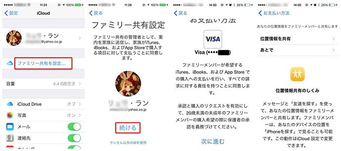 2つの方法でiPhoneのアプリを共有する