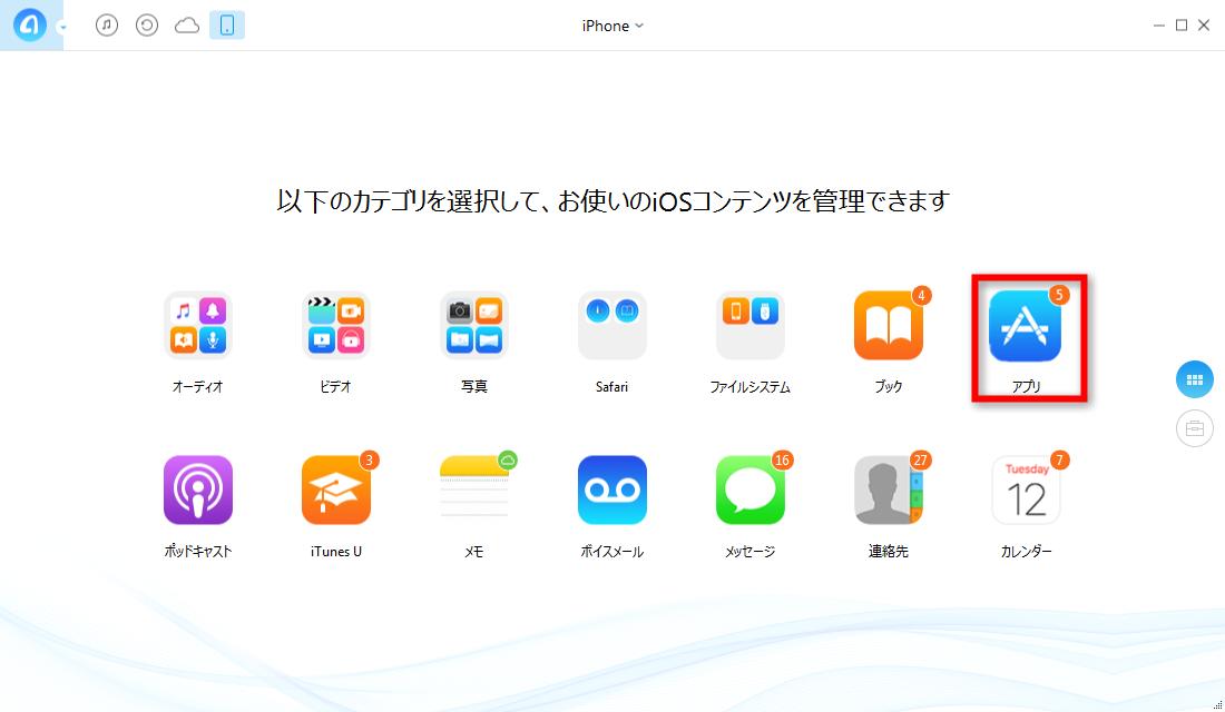 ステップ1-iPhoneのアプリに入る