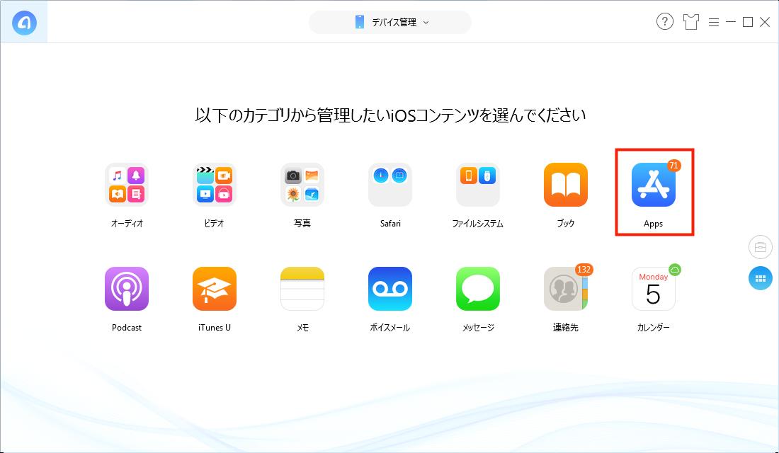 iPhoneからiPhoneにアプリデータを移行 - ステップ2