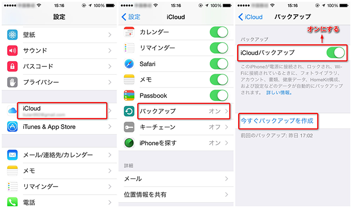 iCloudで古いiPhoneから新しいiPhoneにアプリを移行する