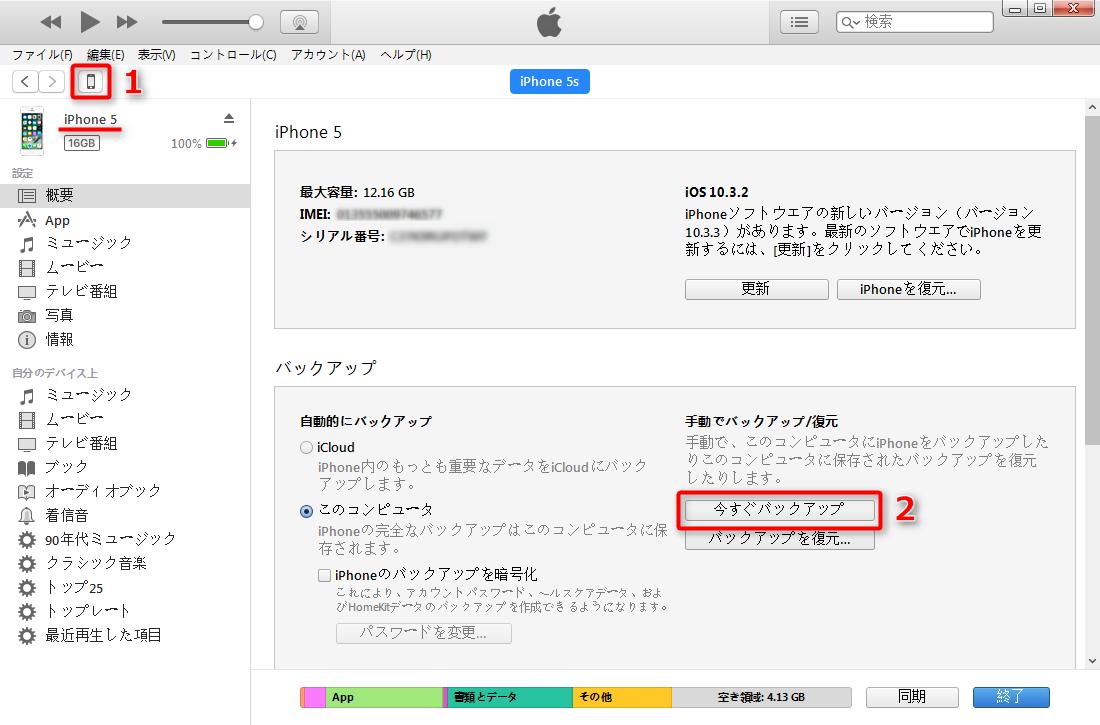 iPhoneからiPhone XS/XR/X/8/7にアプリデータを移行する方法-Step 1