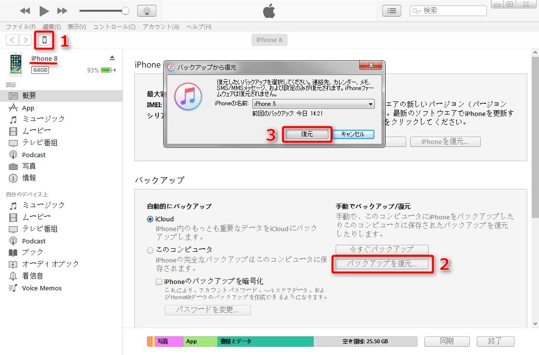 iPhoneからiPhone XS/XR/X/8/7にアプリデータを移行する方法-Step 2