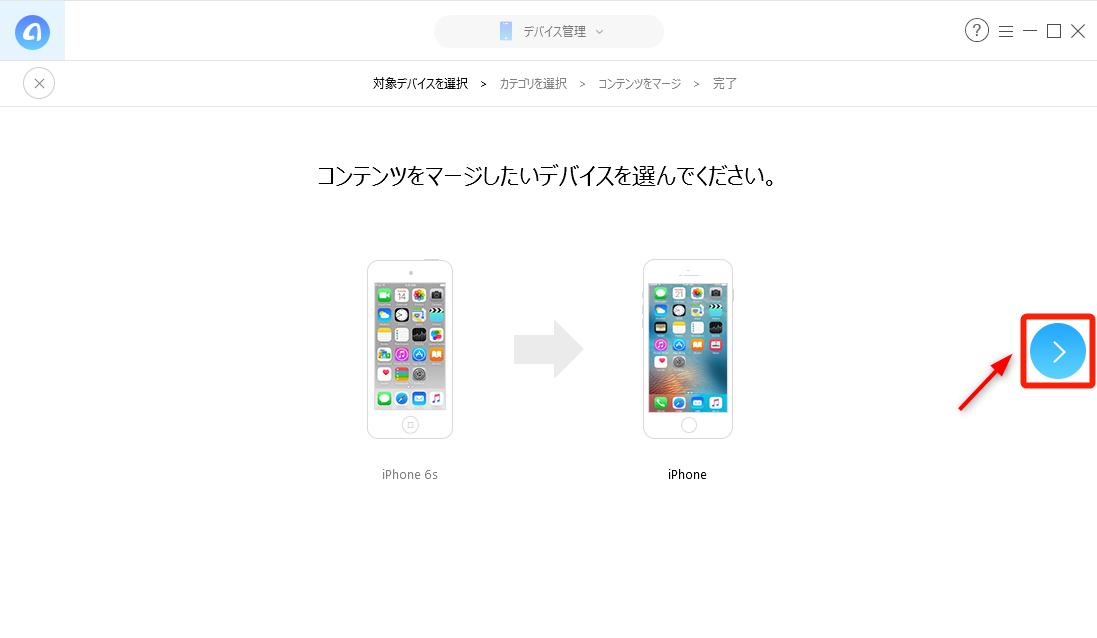 iPhoneからiPhone XS/XS Max/XR/X/8/7にアプリを移行する - Step 5