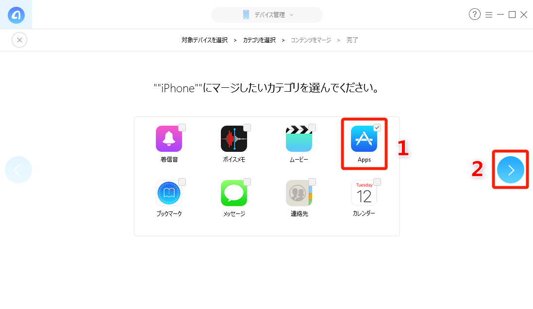 iPhoneからiPhone XS/XS Max/XR/X/8/7にアプリを移行する - Step 6