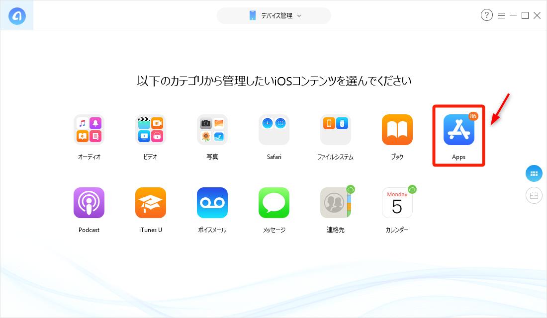 iPhoneからiPhone XS/XS Max/XR/X/8/7にアプリを移行する方法 パート2 - Step 3