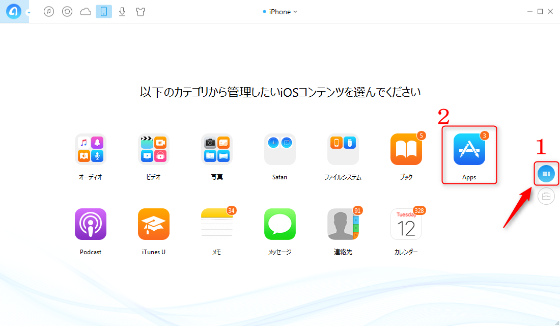 iPhoneのアプリを共有する方法-方法2