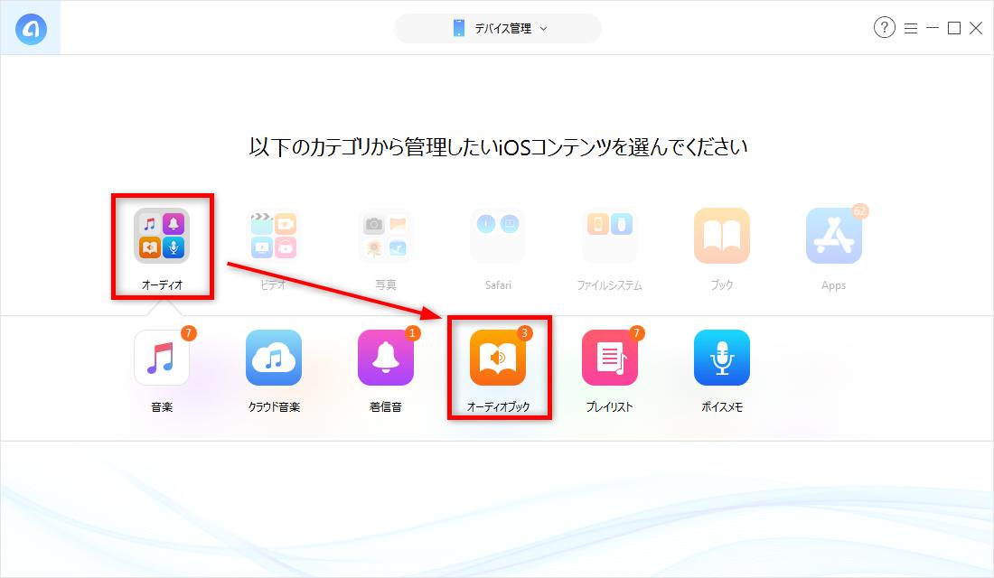 iPhoneとiPadのオーディオブックを同期する方法-3
