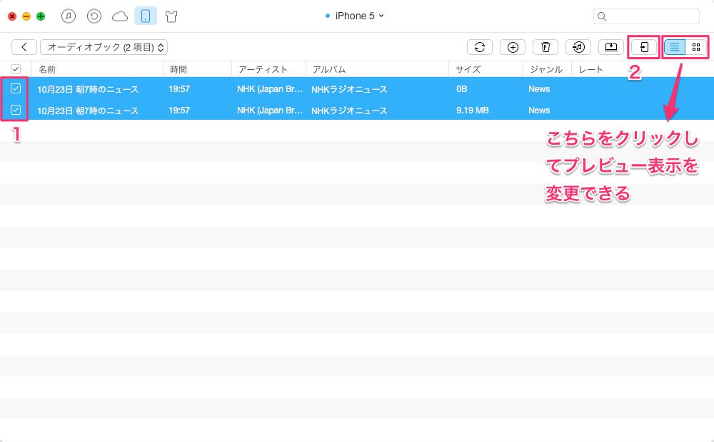 iPhoneからiPadにオーディオブックを同期