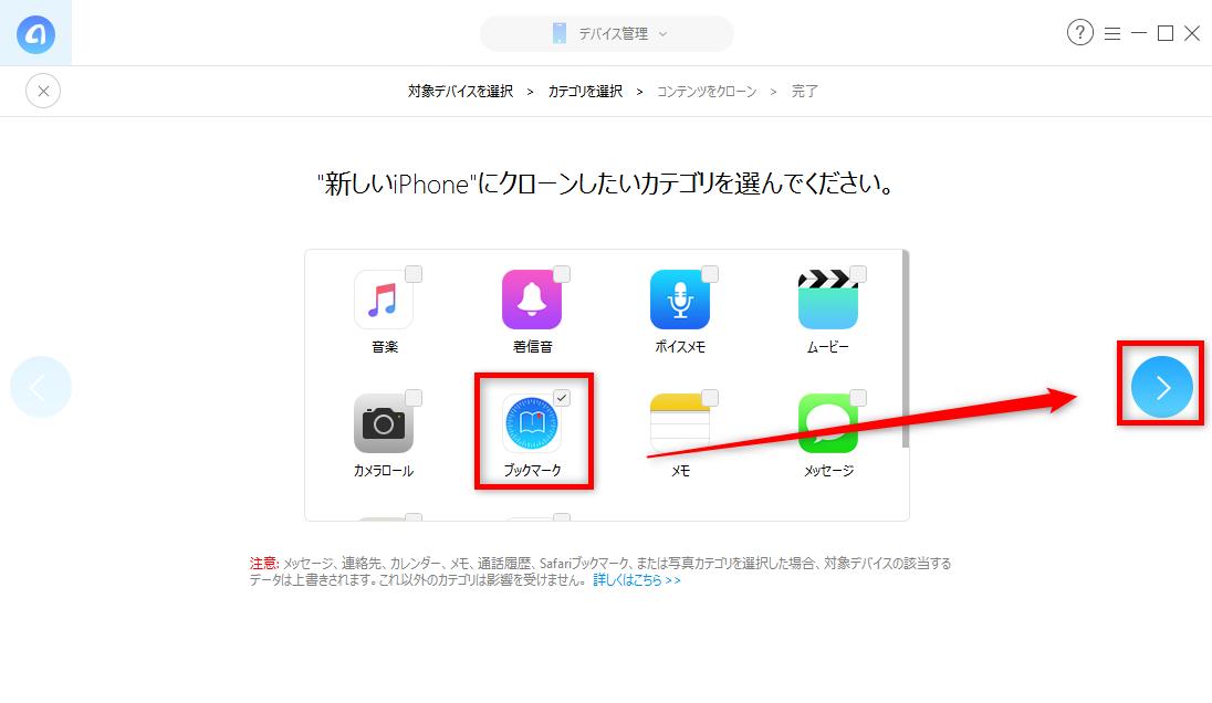 古いiPhoneからiPhone XS/XR/XS Max/X/8にブックマークを転送する -4