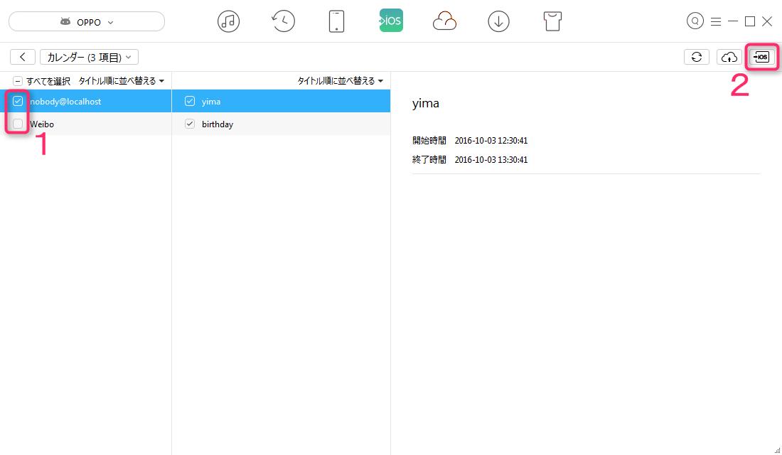 AndroidからiPhoneにカレンダーを移行する方法 3