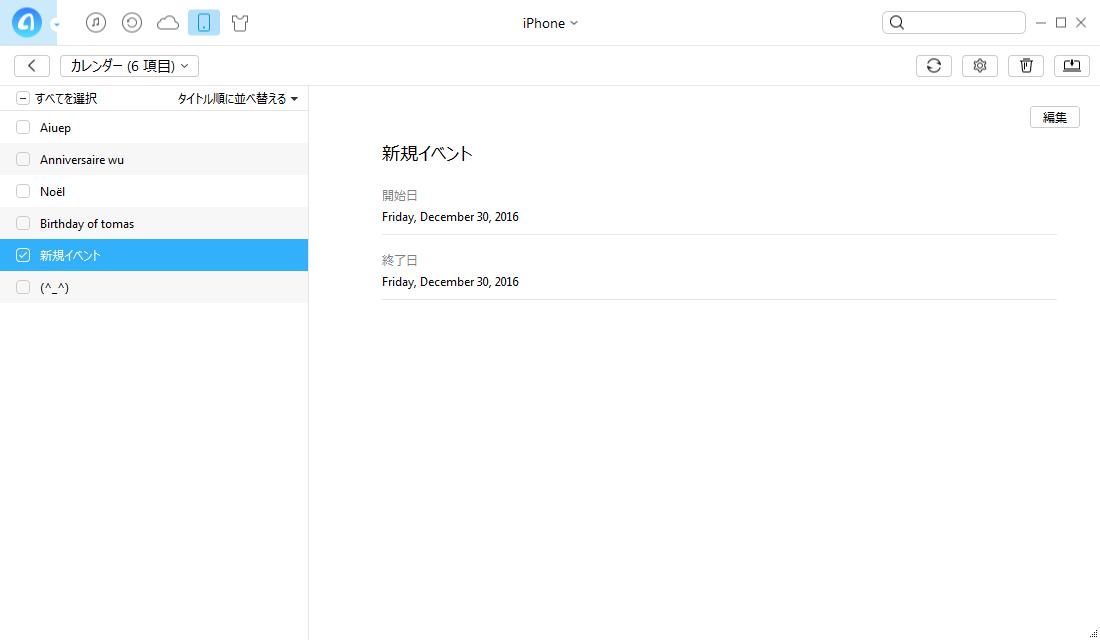 iPhoneのカレンダーをPCに転送するには ステップ2