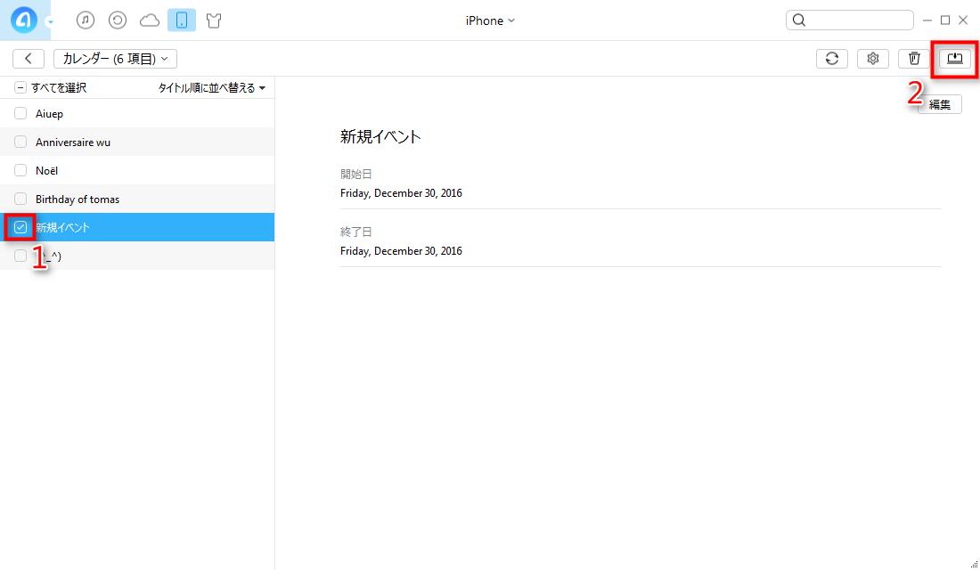 iPhoneのカレンダーをPCに転送するには ステップ3