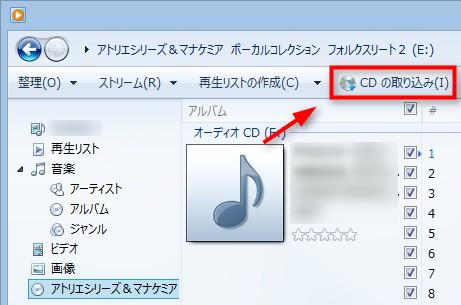 「CDの取り込み」をクリック