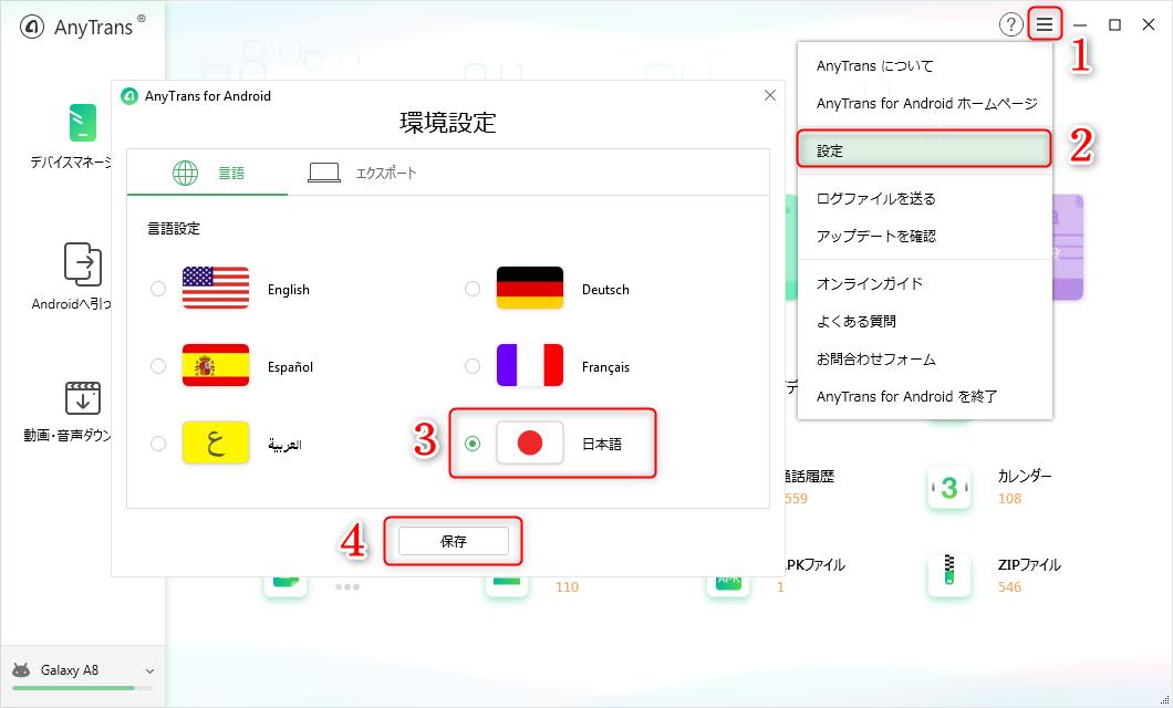言語を日本語に変換
