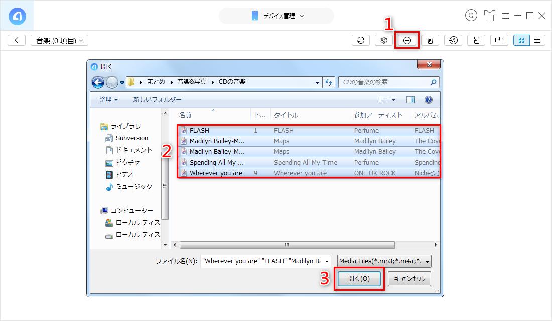 CDのiPod・iPod touch/nanoに音楽を入れる方法