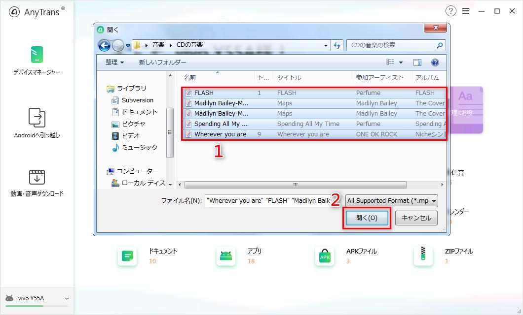 Android - CDをスマホに入れる方法-2
