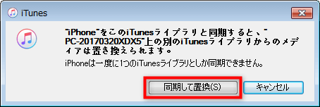 iTunesでパソコンの動画をiPhoneに転送する方法