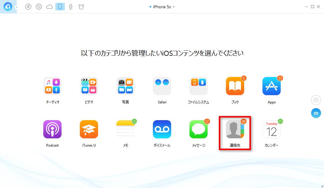 iPhoneからiPhoneへ電話帳をコピーする–ステップ2