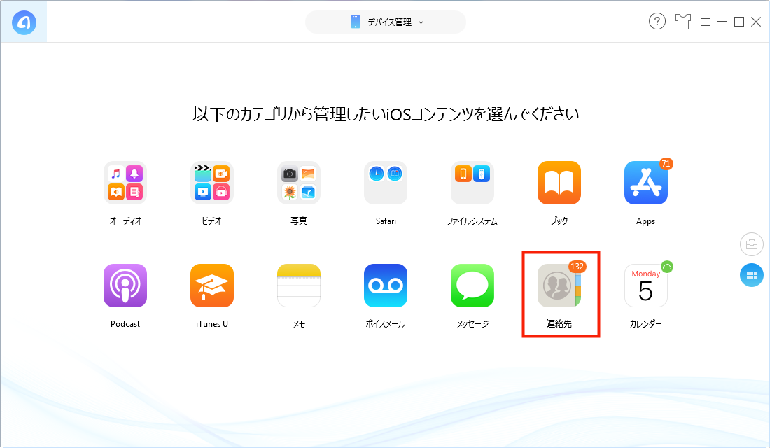 iPhoneからiPhoneへ電話帳をコピーする – Step 2