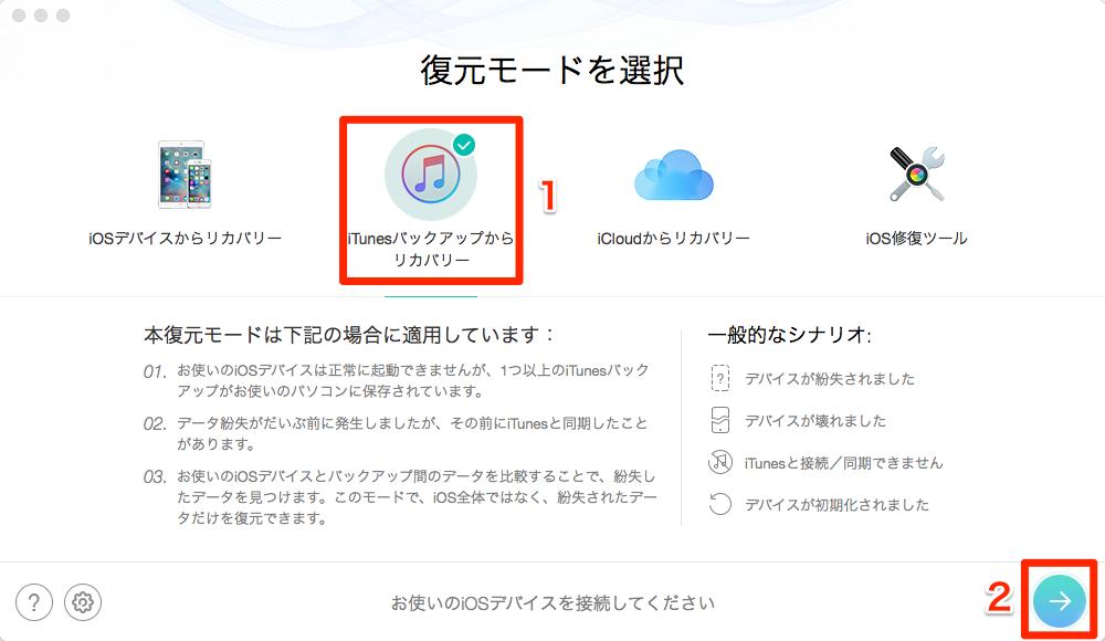 iPhoneの連絡先をOutlookに追加する–ステップ1
