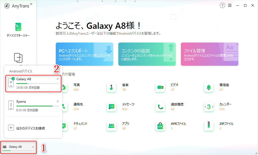 AndroidからAndroidへ電話帳を移行する Step 1
