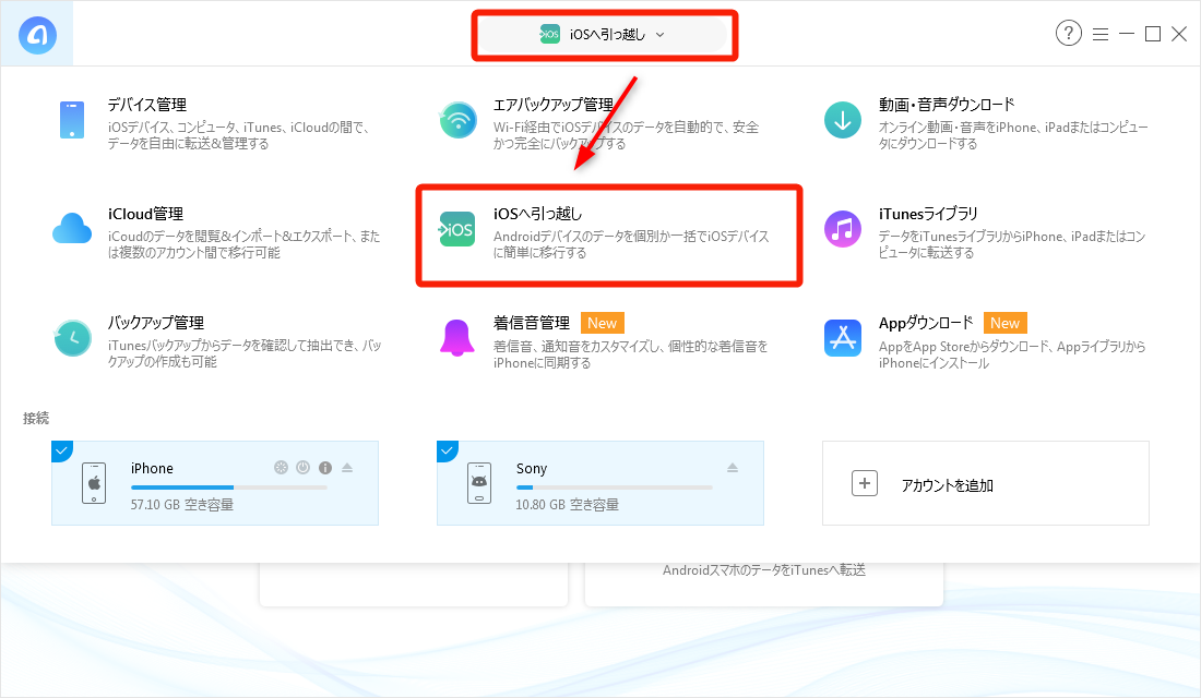 iPhone XS/XS Max/XR/X/8/7/6sとAndroidをPCに接続する - Step 2