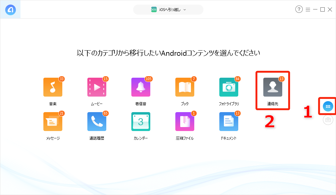 Androidの連絡先に入る - Step 3