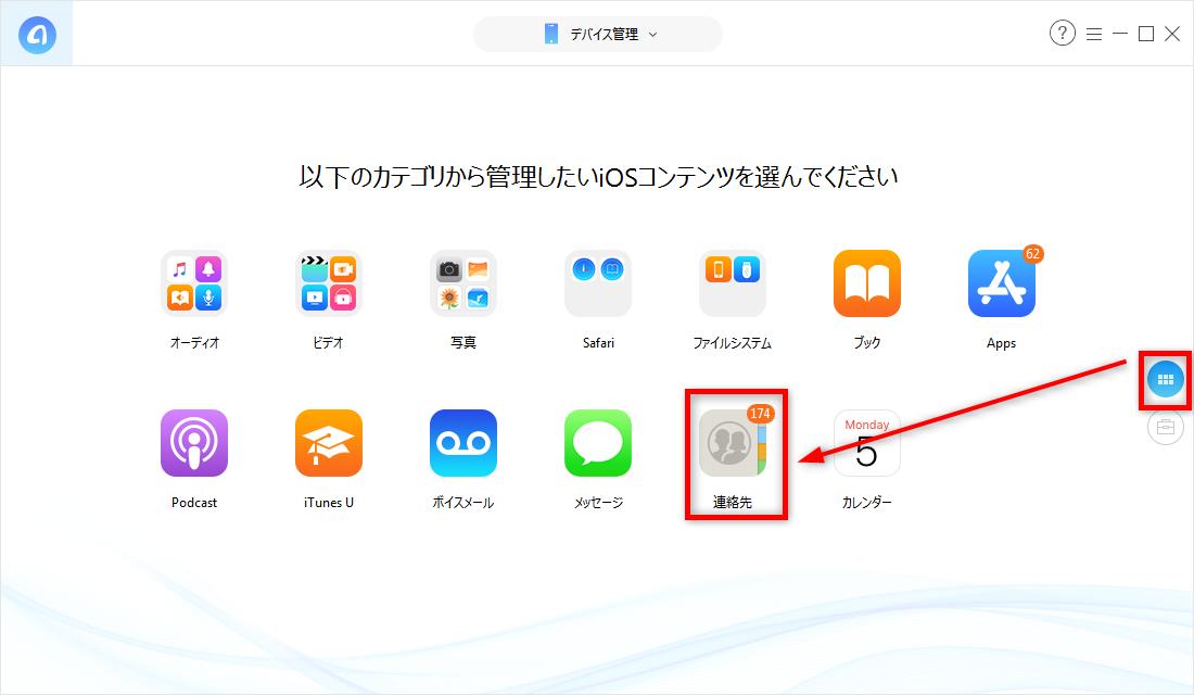 iPadからiPhoneに連絡先を転送する方法 -4