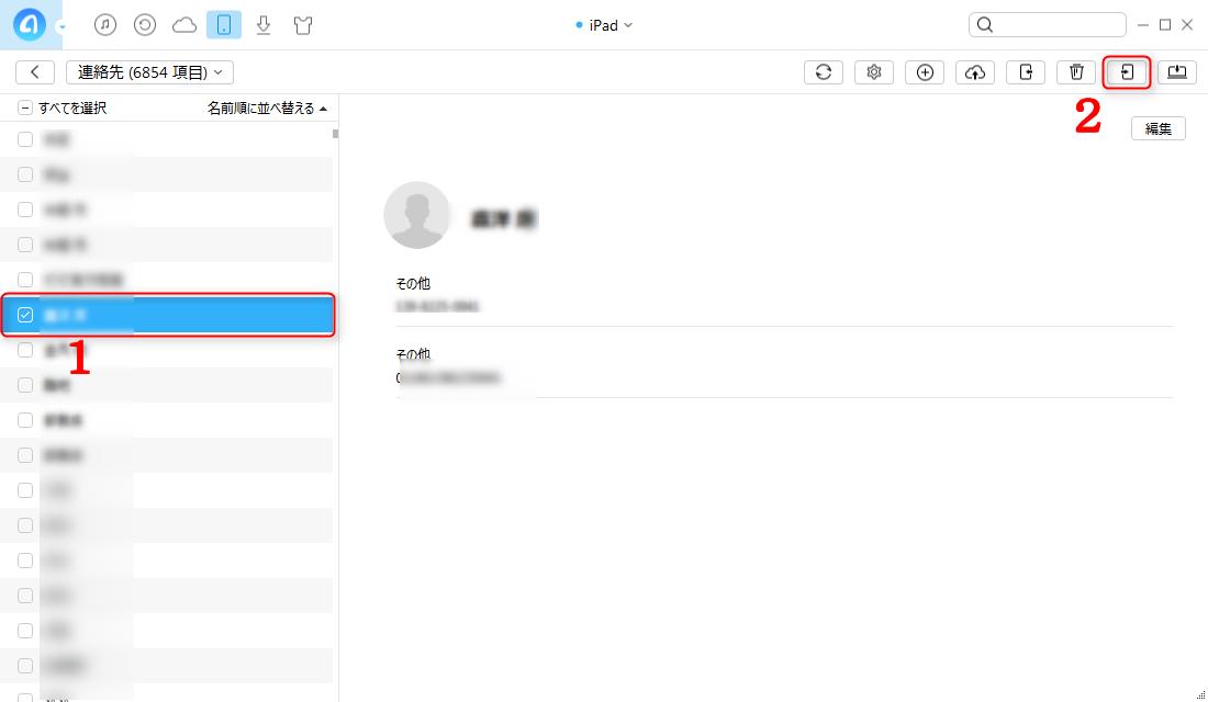iPadからiPhoneに連絡先を転送する方法 ステップ3