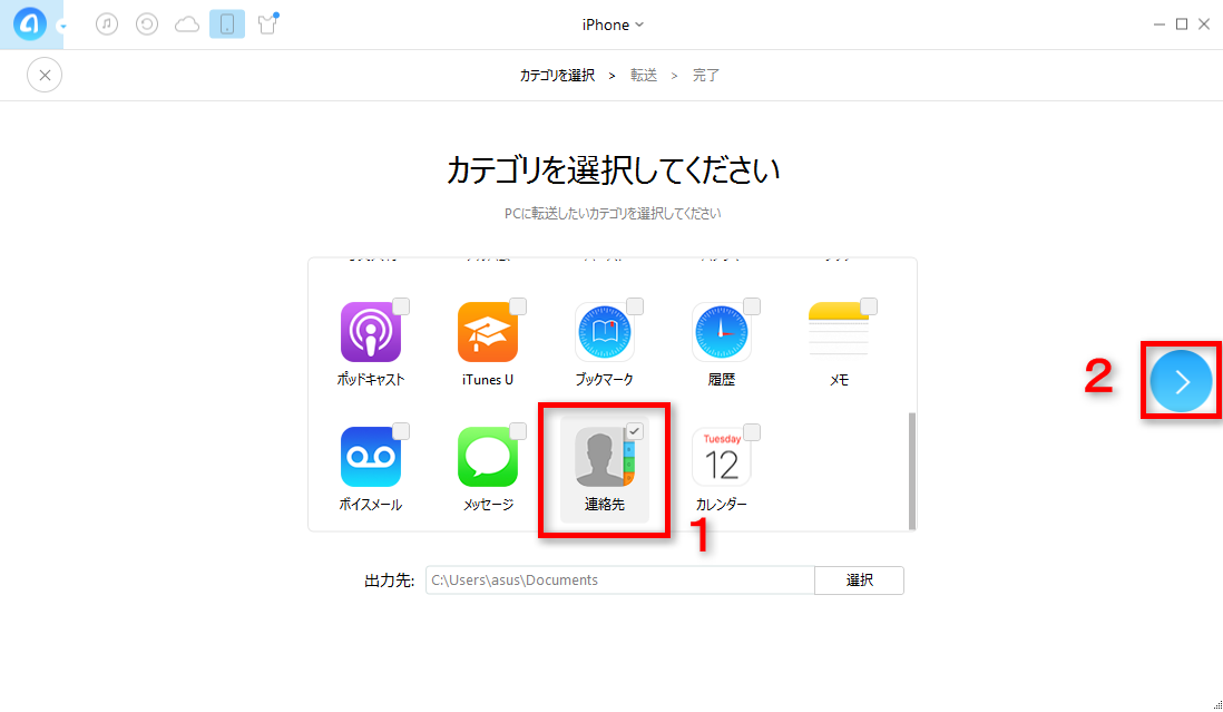 iPhoneからコンピュータに連絡先を転送する方法 ステップ2