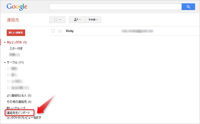 ステップ4:Gmailに連絡先をインポート