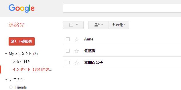 AnyTransでiPhoneからGmailに連絡先を移行する方法