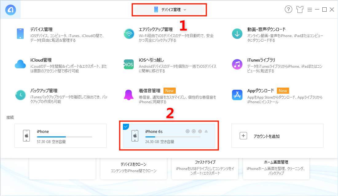 iPhone 6/6sへ電話帳を移行する方法–ステップ1