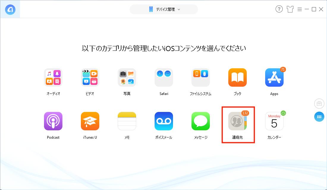 iPhone 6/6sへ電話帳を移行する方法–ステップ2