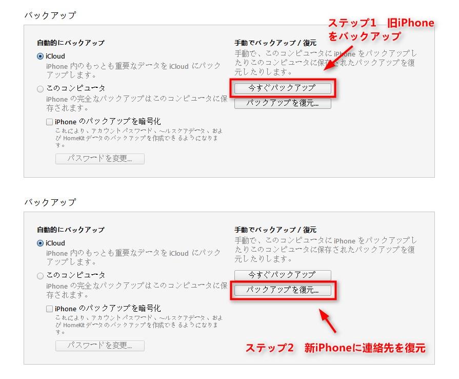 iPhoneからiPhone 7/6s/6 (Plus)に連絡先を移行する方法-方法3
