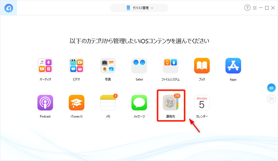 AnyTrans for iOSのホーム画面で「連絡先」を選択