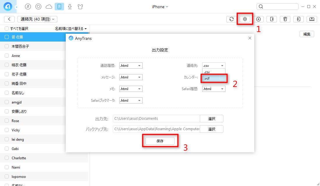 ステップ3-1-iPhoneの連絡先の出力形式をvcfに設定する