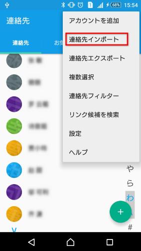 ステップ5-Sony Xperiaで連絡先をインポートする