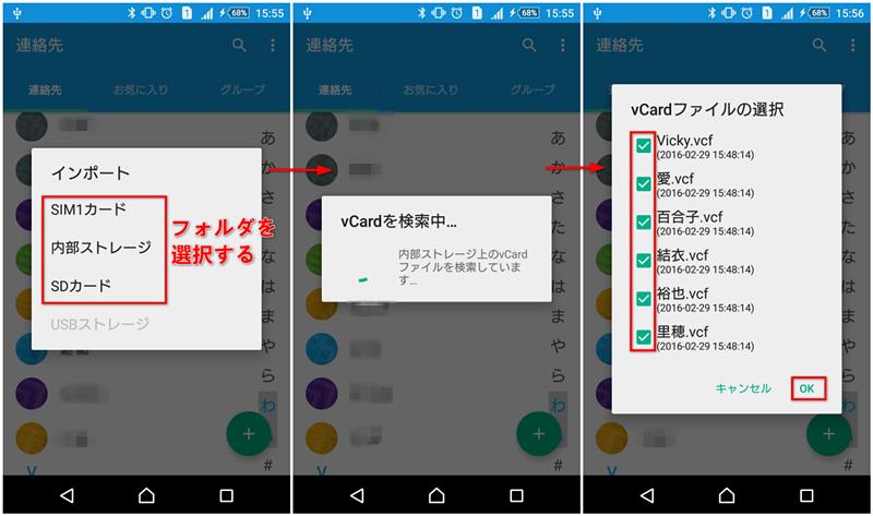 ステップ6-iPhoneの連絡先をSony Xperiaにインポートする