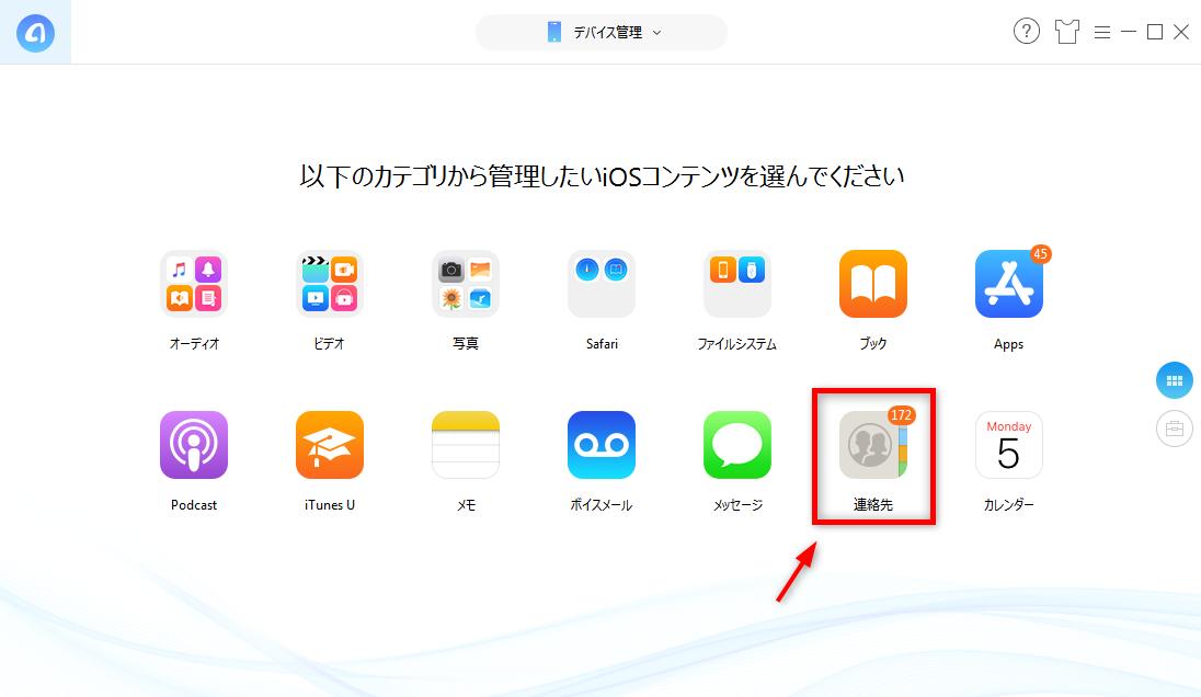 iPhoneから連絡先をWindowsアドレス帳にインポートする方法