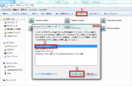 Windowsアドレス帳に入ってインポートを選択する