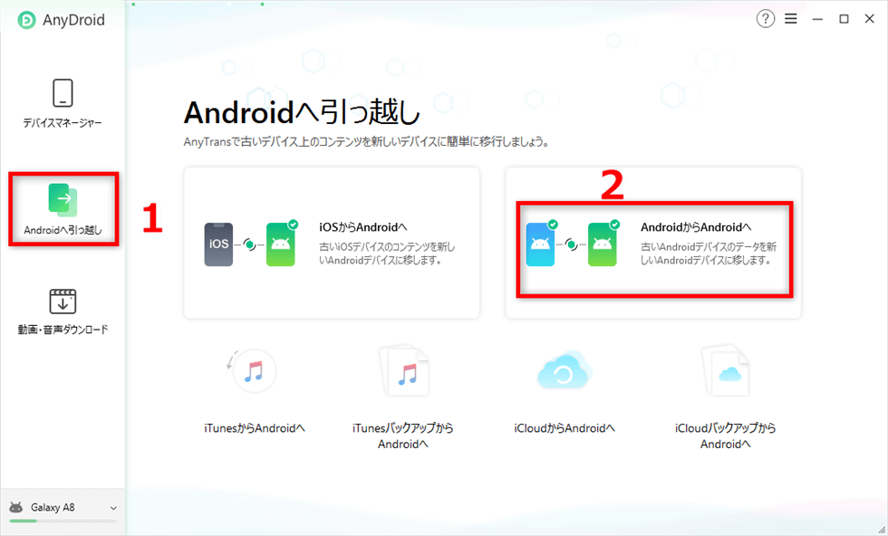 AndroidからAndroidへデータを移行する Step 2