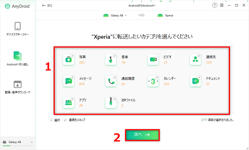 「AndroidからAndroidへ」をクリック
